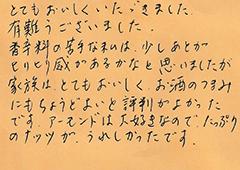 ハガキ集【No.260】