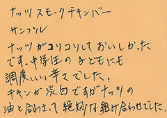 ハガキ集【No.261】