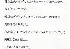 ハガキ集【No.262】