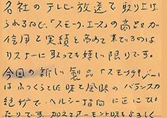 ハガキ集【No.263】
