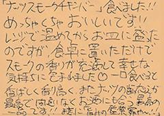 ハガキ集【No.265】