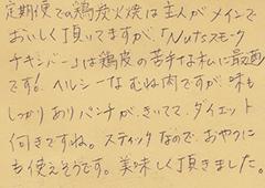 ハガキ集【No.270】