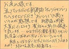 ハガキ集【No.272】