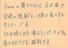 ハガキ集【No.275】