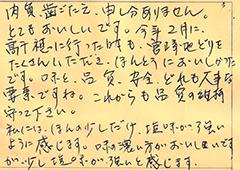 ハガキ集【No.277】