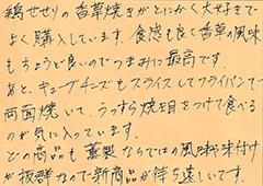 ハガキ集【No.280】