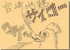 宮崎地鶏サイコー