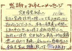 幸せの食卓フォト集【No.78】