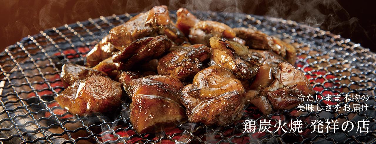冷たいまま本物の美味しさをお届け 鶏炭火焼 発祥の店
