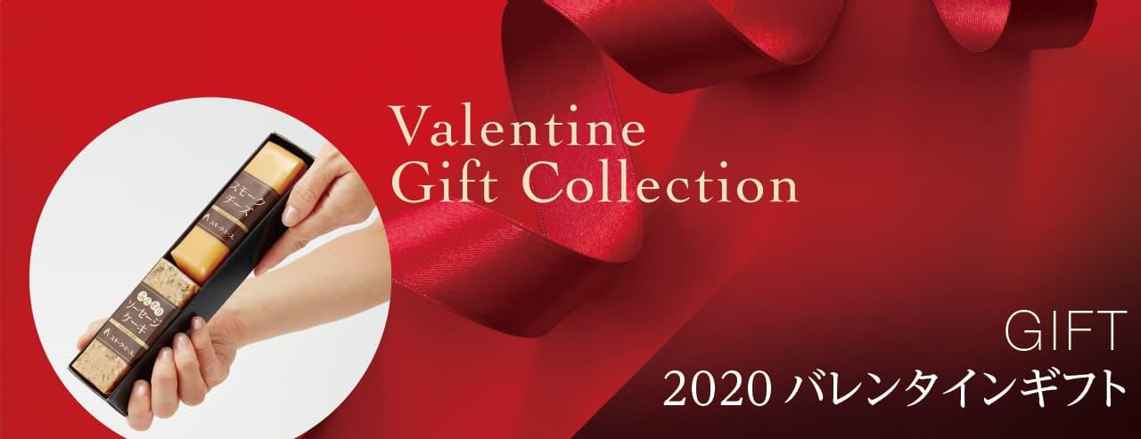 GIFT 2020 バレンタインギフト