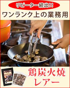 鶏炭火焼レア