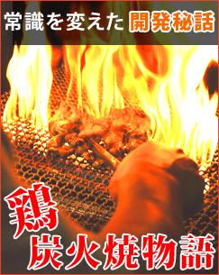 鶏炭火焼物語