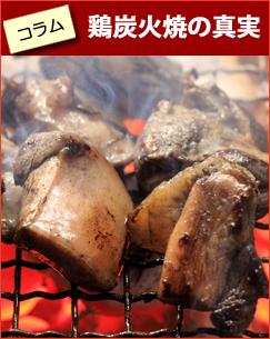 鶏炭火焼に関するコラム