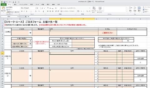 エクセル注文データ見本