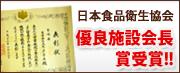 受賞!日本食品衛生施設賞