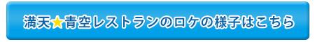 日本テレビ満天★青空レストランのロケの様子はこちら