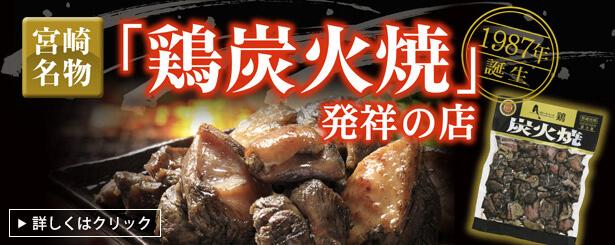 鶏炭火焼発祥の店