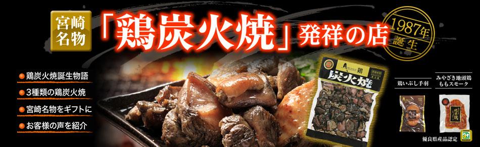 宮崎地鶏炭火焼発祥の店