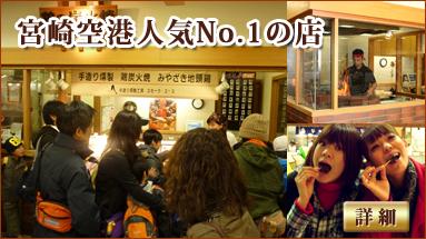 宮崎空港人気ナンバー1の店