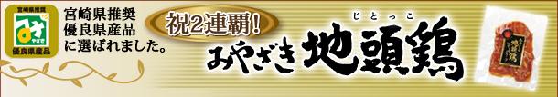 宮崎県推奨優良県産品に選ばれました
