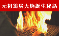 宮崎地鶏炭火焼誕生物語