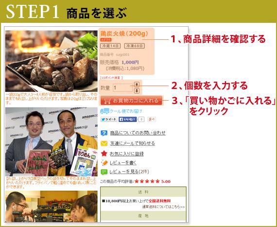 step1.商品を選ぶ