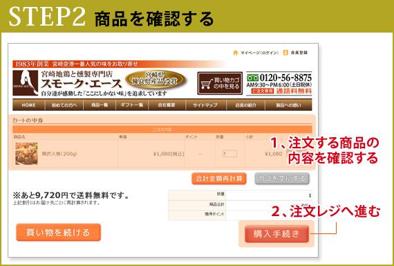 step2.商品を確認する