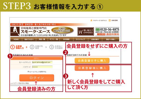 step3.お客様情報を入力する