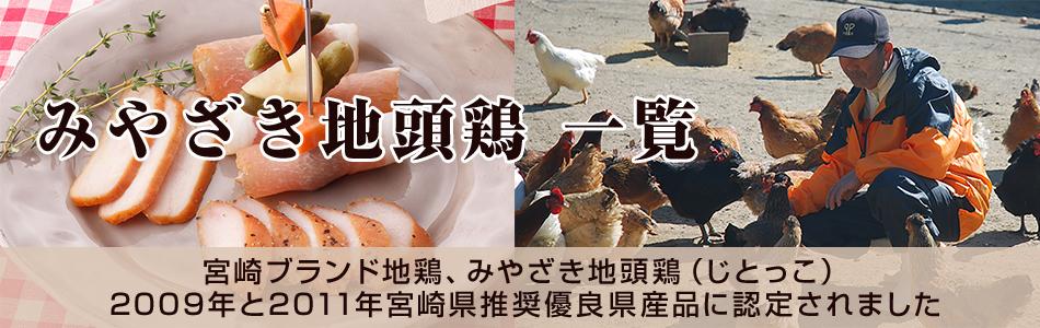 宮崎ブランド地鶏、みやざき地頭鶏
