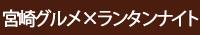 宮崎グルメとランタンナイト