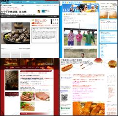 お客様のブログ紹介集
