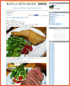 センチュリー21ウィルハウス 店長日記様