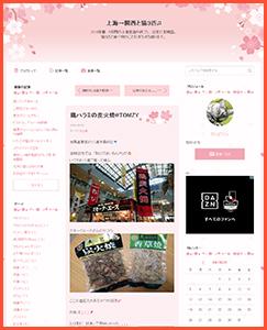 上海→関西と猫3匹様