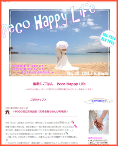 素敵にごはん Peco Happy Life様