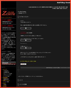 CLUB ZENITH Staff Blog様