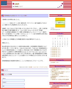 宮崎県ブログ様