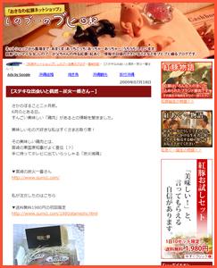 【紅豚ネットショップ】しのブー店長のブログ様