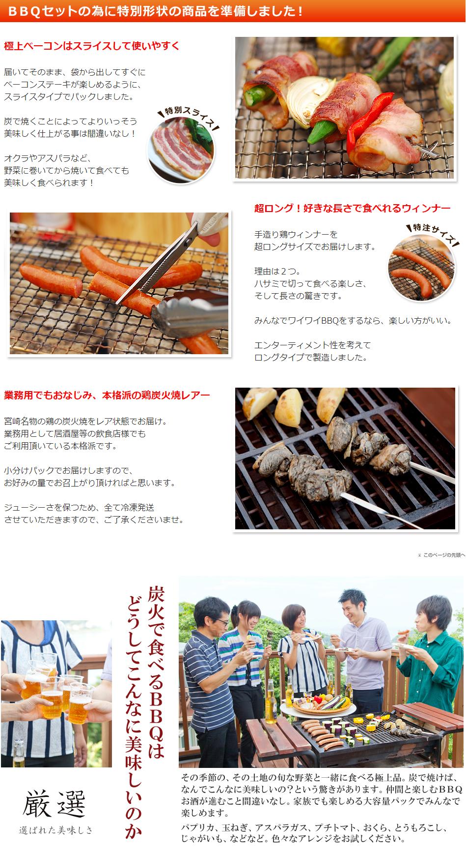 特別製造BBQセット
