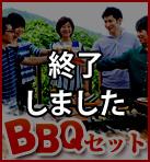 BBQセット2014