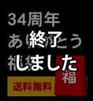 34周年記念福袋