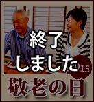 敬老の日ギフト2015