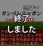 ロンドンオリンピック2012