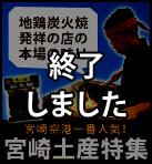 宮崎土産特集