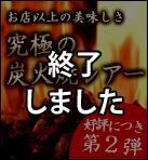 鶏炭火焼レアー80g特集
