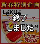 新春特別企画2013