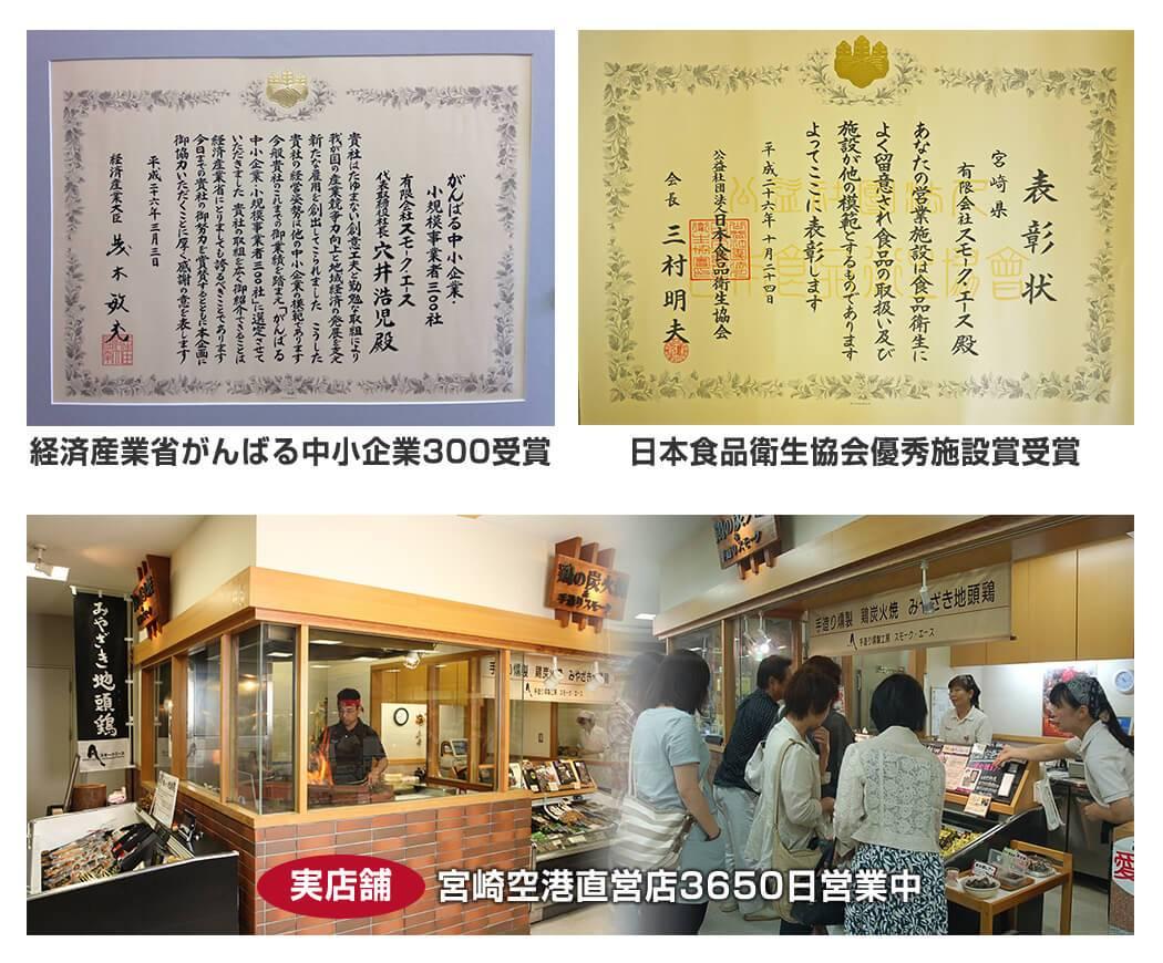 経済産業省がんばる中小企業300受賞