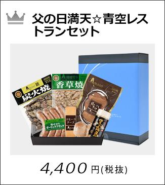 ランキング2位:父の日満天★青空レストランギフト