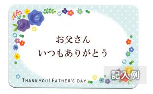 父の日メッセージ