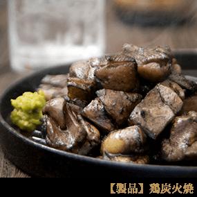 鶏炭火焼のレシピ