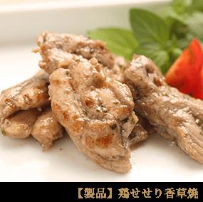 鶏せせり香草焼のレシピ
